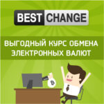BestChange и самые выгодные курсы обмена электронных валют