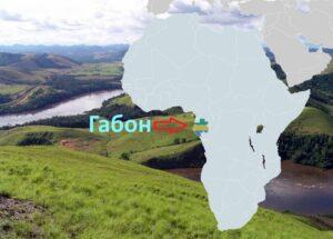 Габон – политическая история